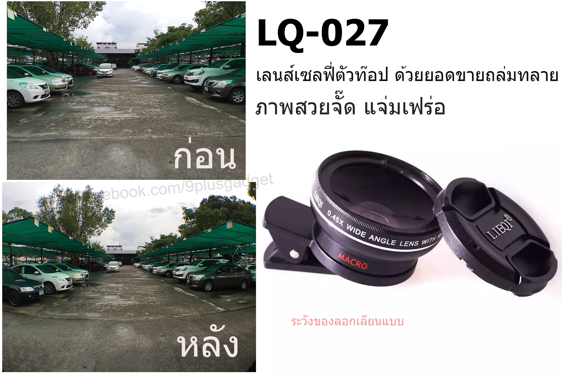 เลนส์มือถือ LIEQI LQ-027 2 in 1 Lens Super Wide 0.45x & Macro