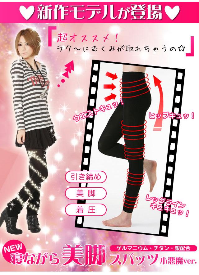 Sleeping Beauty-leg spant กางเกงขายาว ปราบ Cellulite ยกกระชับสะโพก ต้นขา