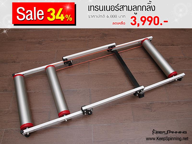เทรนเนอร์จักรยาน Trainer 3 Rollers - เทรนเนอร์ 3 ลูกกลิ้ง ซ้อมให้มัน สนุก สมจริง!!