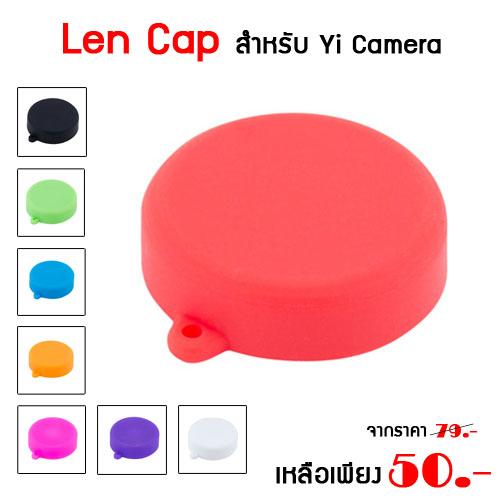 Len Cap สำหรับ Yi Camera