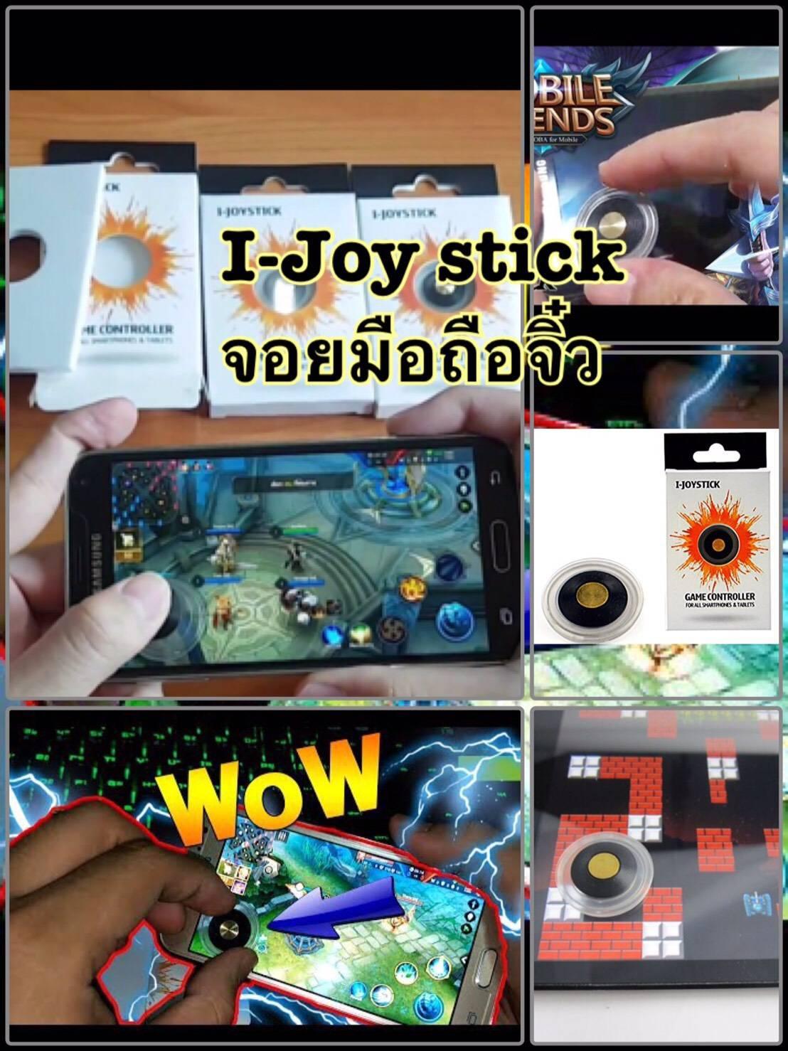 i - Joystick จอยจิ๋วสำหรับเล่นเกม มือถือ