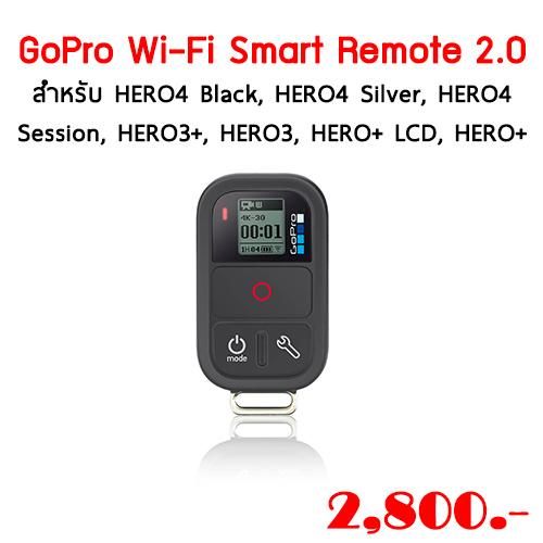 GoPro Wi-Fi Smart Remote 2.0 สำหรับ HERO4 Black, HERO4 Silver, HERO4 Session, HERO3+, HERO3, HERO+ LCD, HERO+