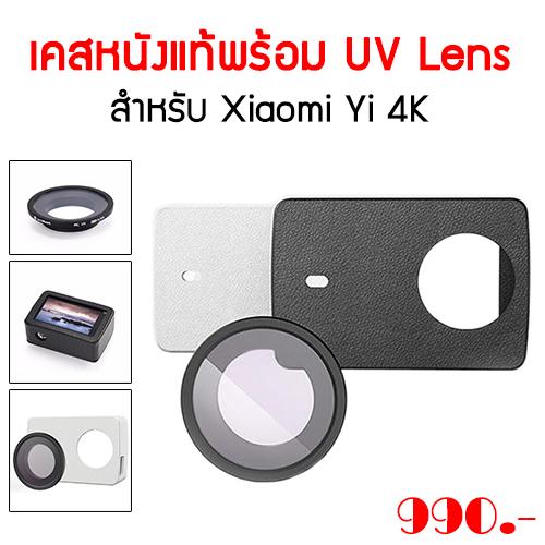 เคสหนังแท้พร้อม UV Lens สำหรับ Xiaomi Yi 4K