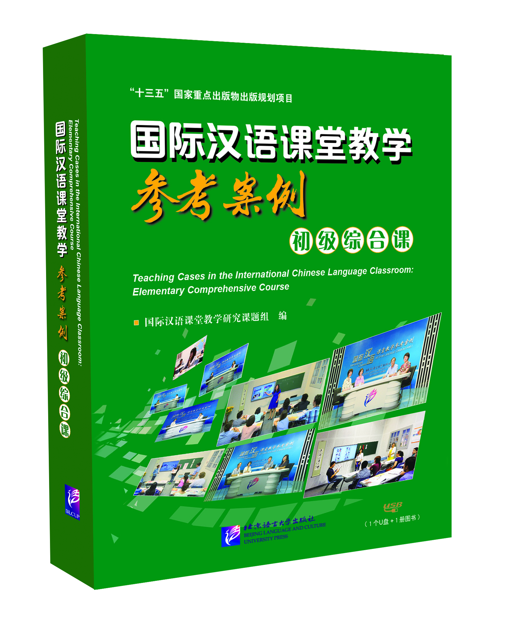 Teaching Cases in the International Chinese Language Classroom: Elementary Comprehensive Course + Rich Media 国际汉语课堂教学参考案例 初级综合课(含1书+1U盘)