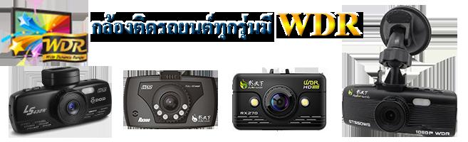 กล้องติดรถยนต์ทุกรุ่นมี WDR