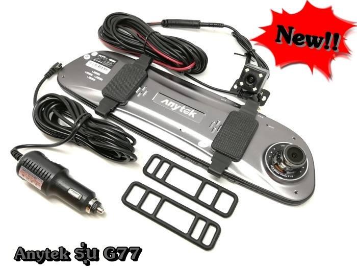 กล้องติดรถยนต์ Anytek G77 สามารถอัดวีดีโอที่ความละเอียดสูงสุด Full HD 1920*1080P 30fps(กล้องหน้า) จอสัมผัส Touch Screen ขนาดใหญ่ ความละเอียดจอสูง ไม่มีปุ่มกดเกะกะ ตั้งค่าการใช้งานง่าย รองรับเมนูภาษาไทย