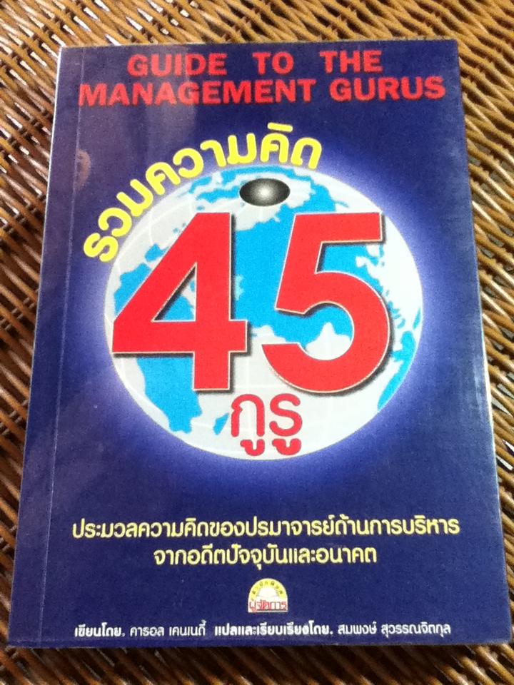 รวมความคิด 45 กูรู/ คารอล เคนเนดี้/ สมพงษ์ สุวรรณจิตกุล ผู้แปล