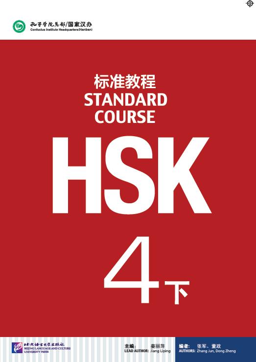 หนังสือข้อสอบ HSK Standard Course ระดับ 4 เล่มB + MP3