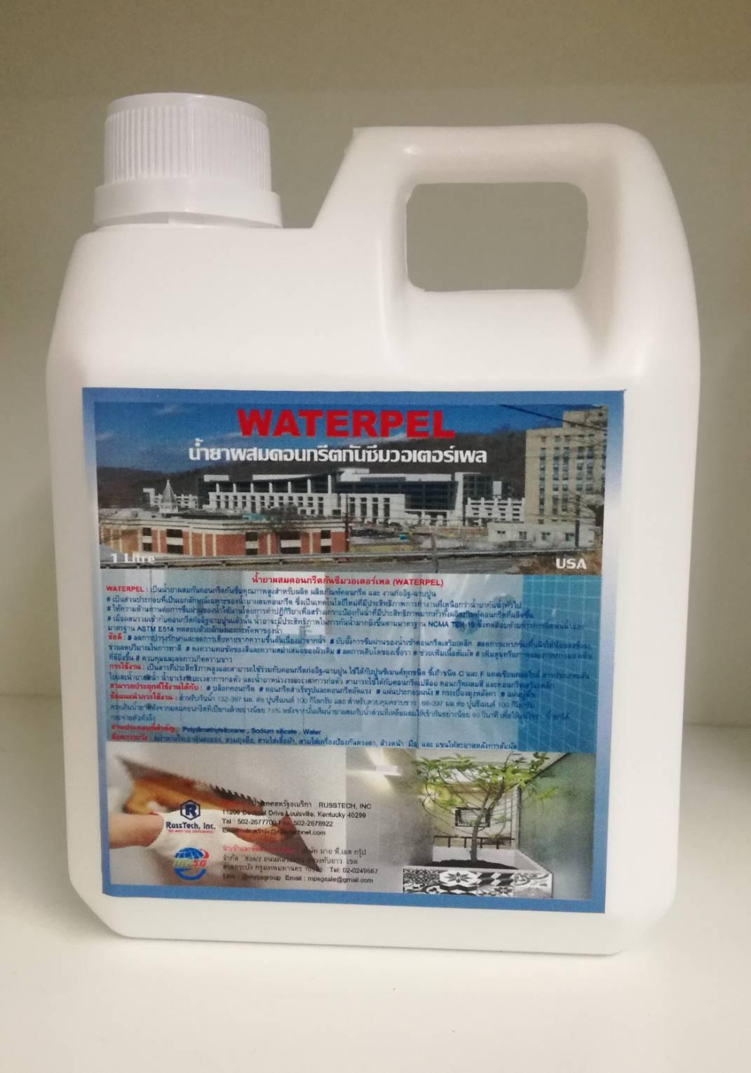 Russtech Waterpel น้ำยาผสมคอนกรีตกันซึม 1 ลิตร