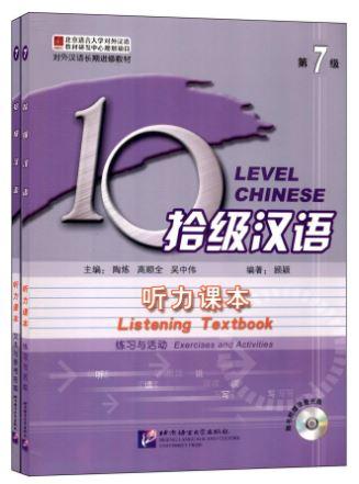 Ten Level Chinese (Level 7) : Listening Textbook + MP3 拾级汉语(第7级)(听力课本)(附MP3光盘1张)