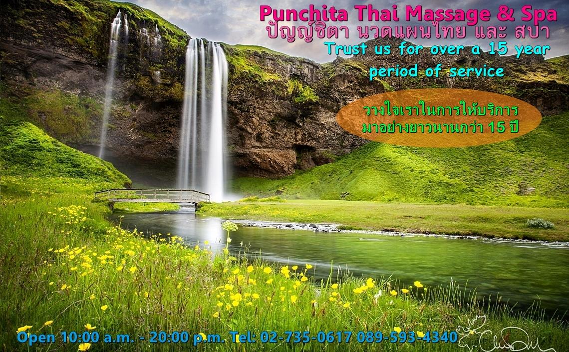 ปัญญ์ชิตาสปา Punchita Thai & Oil Massage