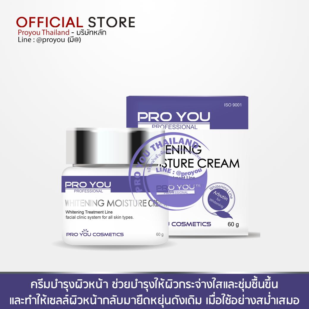 PRO YOU Whitening Moisture Cream 60g (ครีมบำรุงผิวหน้า ช่วยบำรุงให้ผิวกระจ่างใสและชุ่มชื้นขึ้น และทำให้เซลล์ผิวหน้ากลับมายืดหยุ่นดังเดิม เมื่อใช้อย่างสม่ำเสมอ)