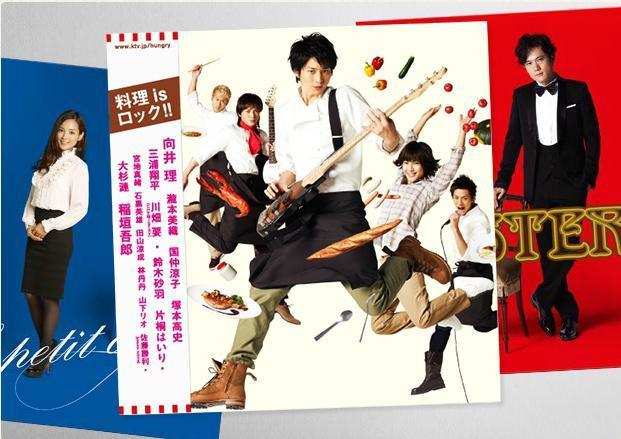 DVD/V2D Hungry! พลิกล็อคหนุ่มร็อค 3 แผ่นจบ (ซับไทย)