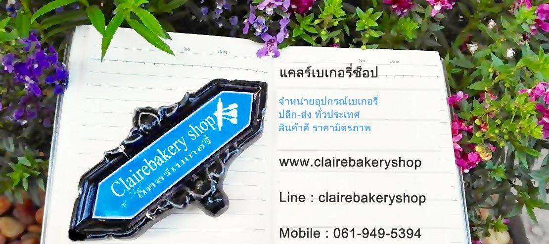 clairebakeryshop