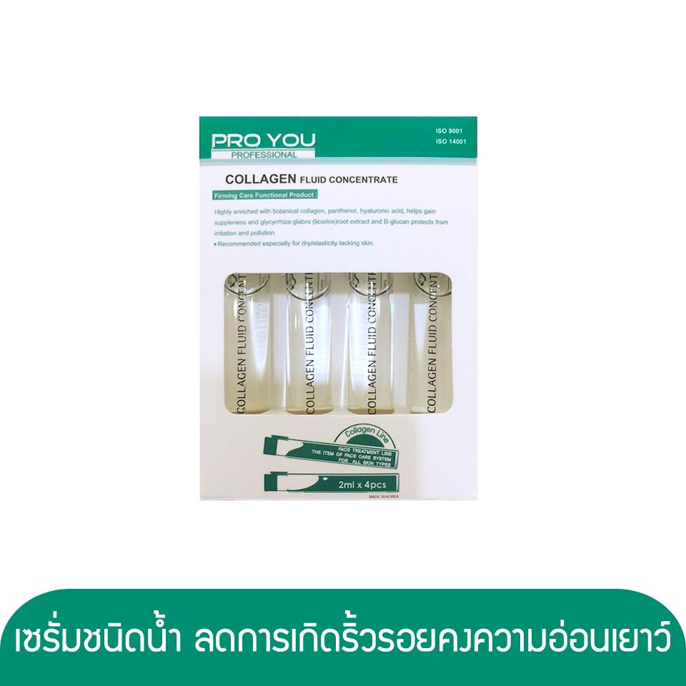 Proyou Collagen Fluid Concentrate 2mlx4 (เซรั่มเข้มข้นชนิดน้ำ ช่วยเพิ่มความยืดหยุ่นและความอ่อนนุ่มให้แก่ผิว ลดเลือนริ้วรอยแห่งวัยทำให้ผิวหน้ากระชับเต่งตึง)