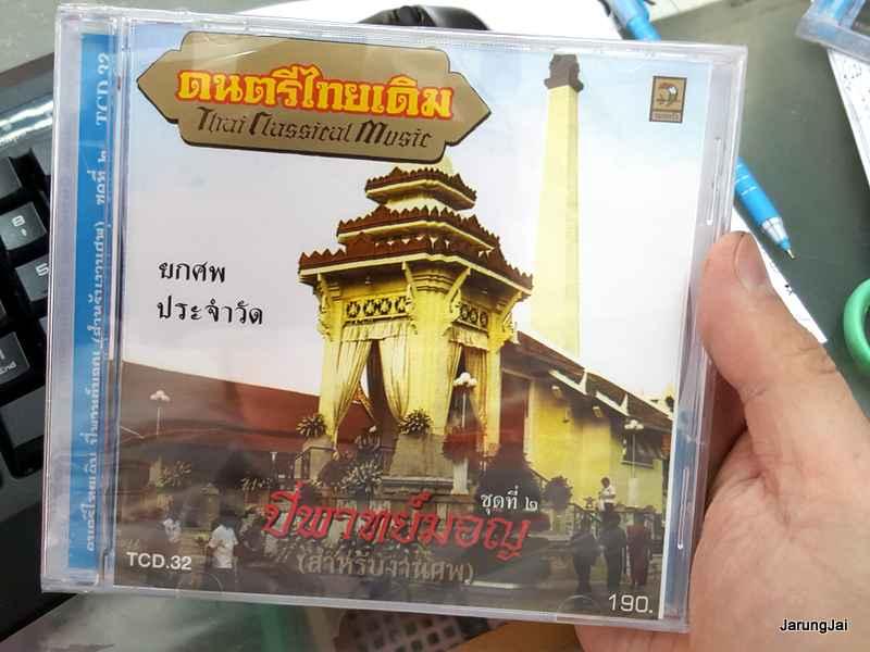 CD ดนตรีไทยเดิม ปี่พาทย์มอญ (สำหรับงานศพ) ชุดที่ 2 (tcd.32) / นกแก้ว
