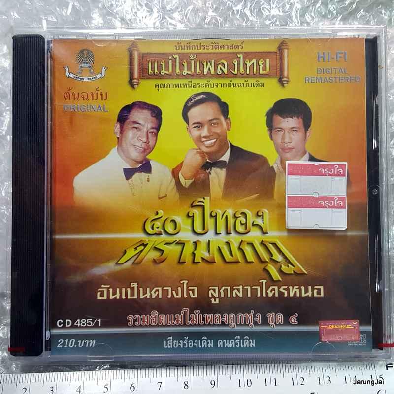 d แม่ไม้เพลงไทย 40 ปีทองตรามงกุฏ ชุด 4