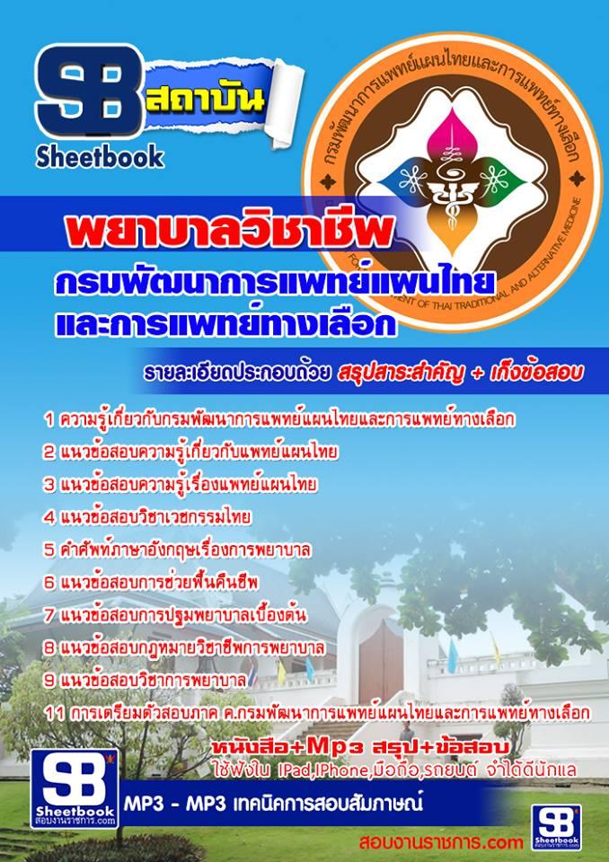 หนังสือสอบ พยาบาลวิชาชีพ กรมพัฒนาการแพทย์แผนไทยและการแพทย์ทางเลือก