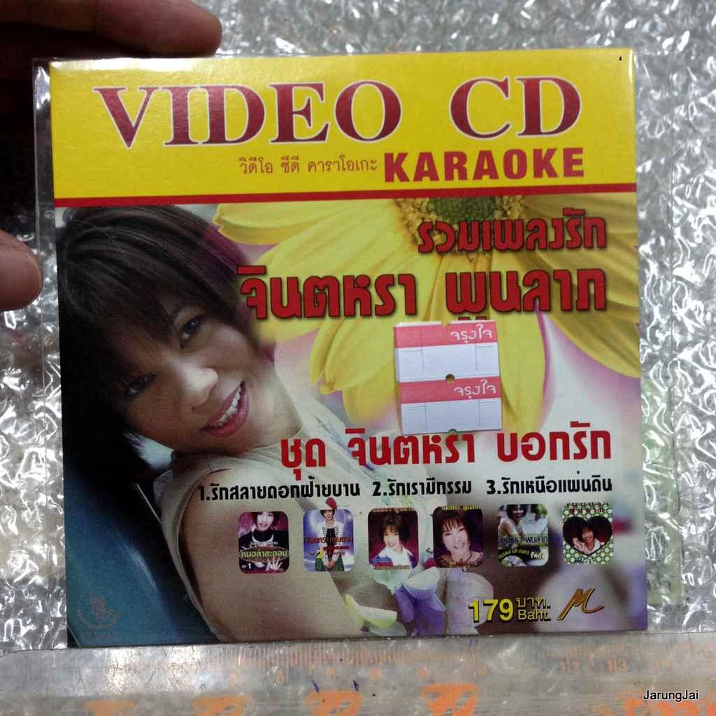 VCD คาราโอเกะ จินตหรา พูนลาภ ชุด จินตหรา บอกรัก /m