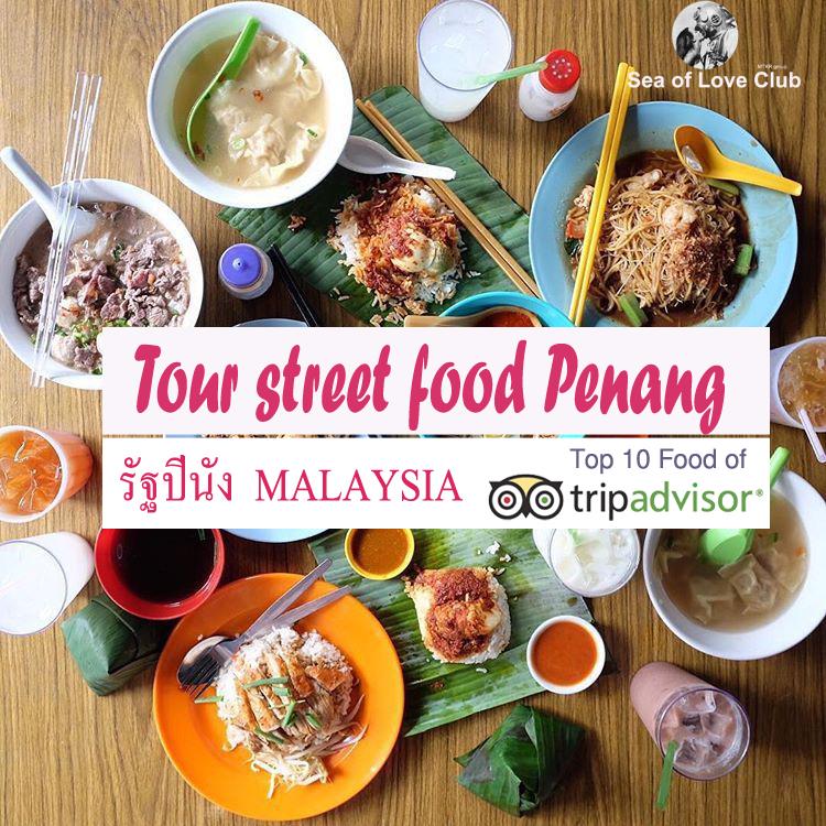 ทัวร์Street food & Street Art ปีนังPenage Malaysia