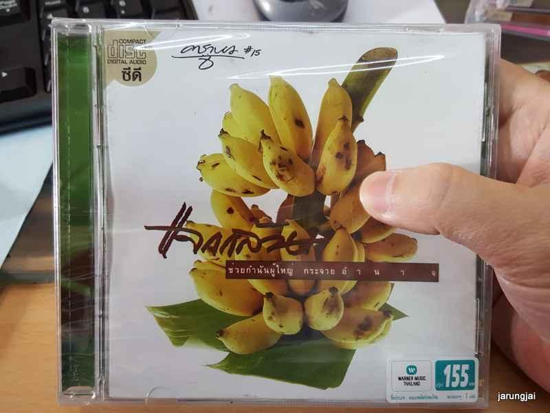 cd wmt คาราบาว ชุด 15 แจกกล้วย