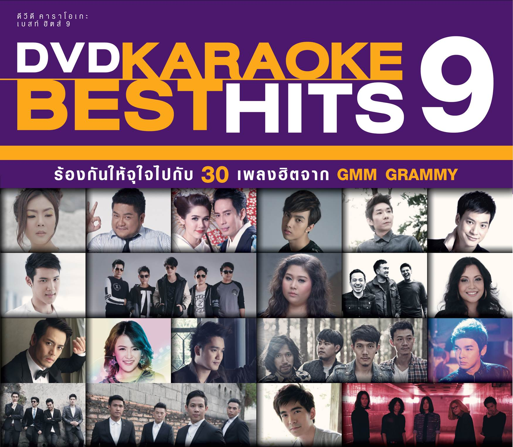 dvd KARAOKE BEST HITS Vol.9 ราคา 165 บาท