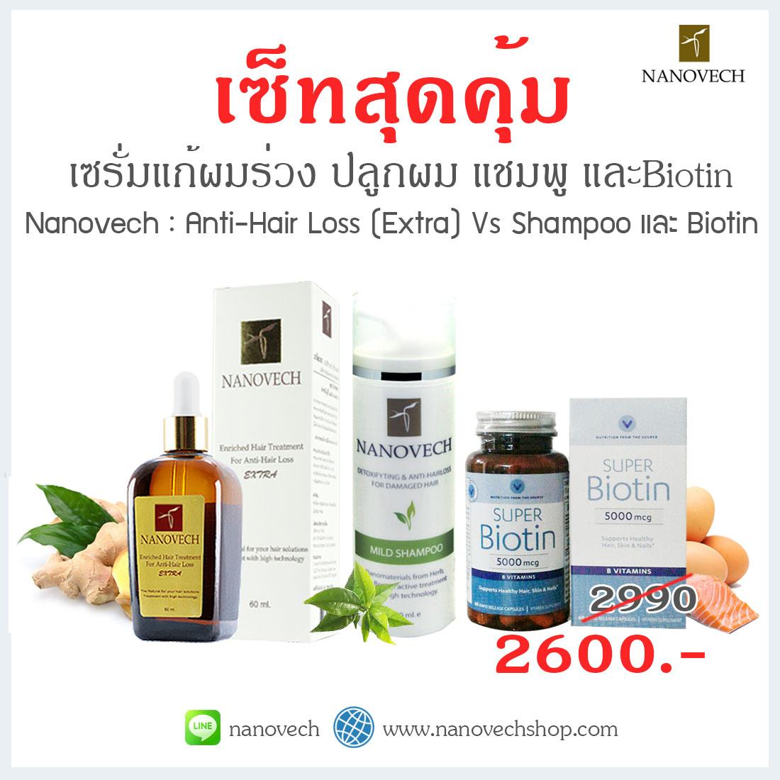 นาโนเวช สูตร Extra + Biotin + นาโนเวช แชมพู