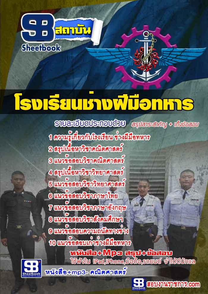 แนวข้อสอบ โรงเรียนช่างฝีมือทหาร