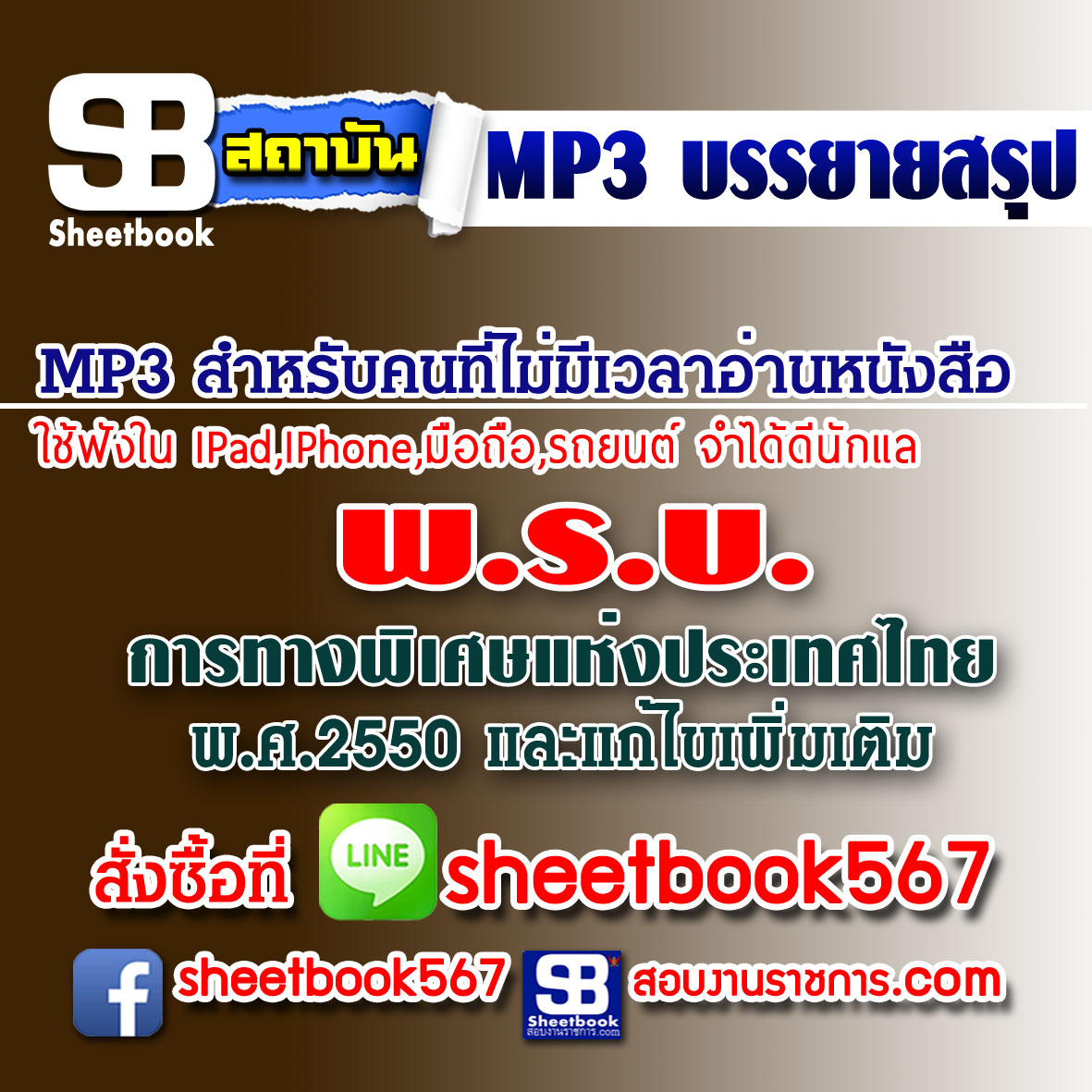 P040 - พรบ.การทางพิเศษแห่งประเทศไทย พ.ศ.2550