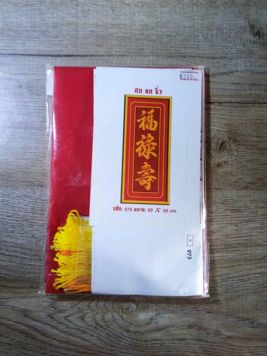 ชุดปักครอสติช ลายฮก ลก ซิว ขนาด 20*50 ซม.ผ้าครอสติช 14 CT ไม่พิมพ์ลายปัก ไหมคอตตอน สี+ผังลาย+เข็ม (ส่งฟรี)