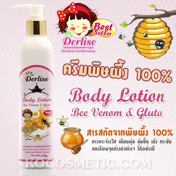 โลชั่นเดอลิเซ่ สูตรพิษผึ้งผสมกลูต้า ขาวจริงใน 3 วัน / Derlise Body Lotion Bee Venom and Gluta
