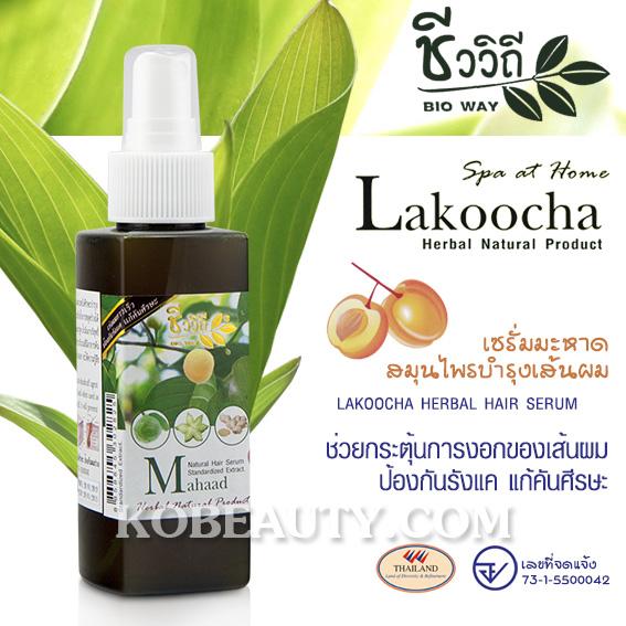 Bio Way Lakoocha Herbal Hair Serum / ชีววิถี เซรั่มสมุนไพรมะหาดบำรุงผม