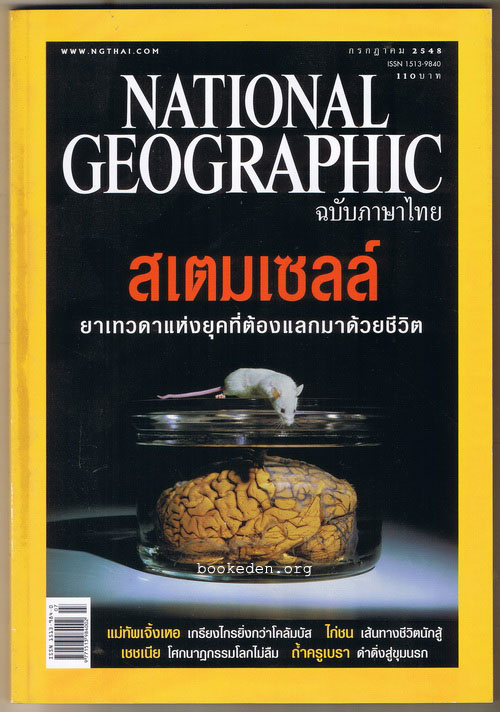 National Geographic กรกฎาคม 2548