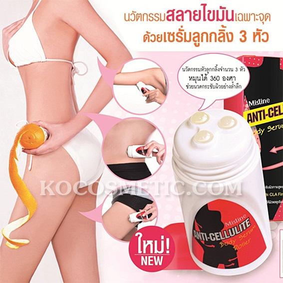 เซรั่มกระชับผิวกาย มิสทิน/มิสทีน แอนตี้ เซลลูไลท์ บอดี้ เซรั่ม โรลเลอร์ / Mistine Anti-Cellulite Body Serum Roller