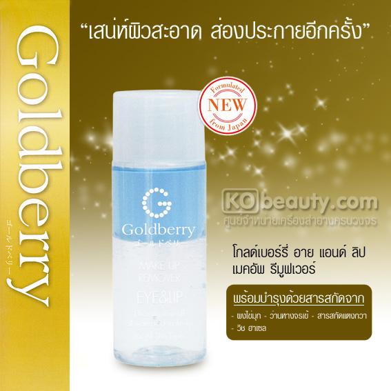 Goldberry Make-Up Remover Eye&Lip โกลด์เบอร์รี่ อาย แอนด์ ลิป เมคอัพ รีมูฟเวอร์