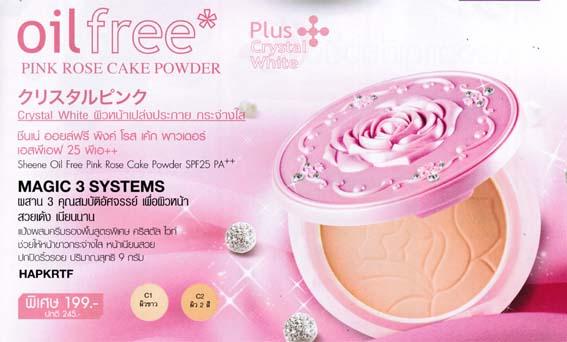 ชินเน่ ออยล์ฟรี พิงค์ โรส เค้ก พาวเดอร์ เอสพีเอฟ 25 พีเอ++ / Sheene Oilfree Pink Rose Cake Powder SPF 25 PA++