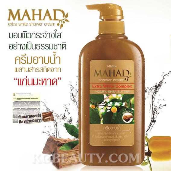 ครีมอาบน้ำ มิสทิน/มิสทีน มะหาด เอ็กซ์ตร้า ไวท์ / Mistine Mahad Extra White Shower Cream