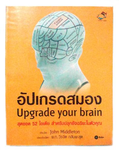 อัปเกรดสมอง Upgrade your brain