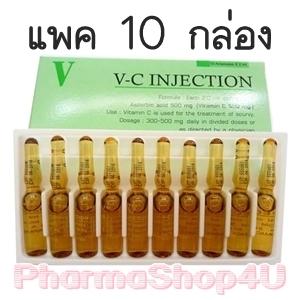 (ยกแพค 10 กล่อง) V-C Injection 10หลอด วิตามินซีแบบน้ำ กล่องเขียว ใช้มาส์กหน้า หรือผสมกับครีมที่ใช้ประจำ ผิวจะได้รับวิตามินซีอย่างรวดเร็ว ขาวใสทันใจ
