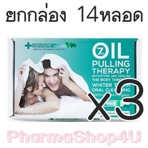 (ซื้อ3 ราคาพิเศษ) Dentiste' Miracle Oil pulling 1กล่อง (14*8mL) ออยล์พูลลิ่งเป็นการดีท็อกซ์สารพิษและแบคทีเรีย เสริมสร้างระบบภูมิคุ้มกัน ชะลอการเสื่อมสุขภาพผิว