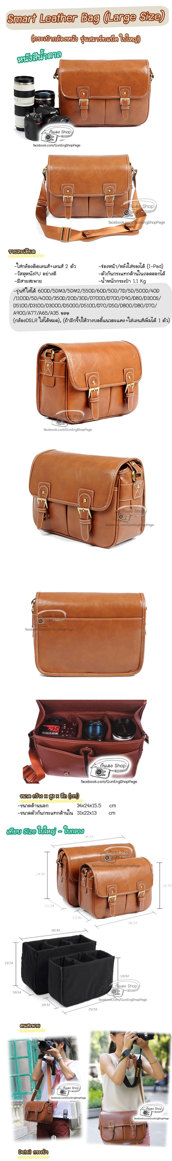 กระเป๋ากล้องหนัง Smart Leather Bag (L)