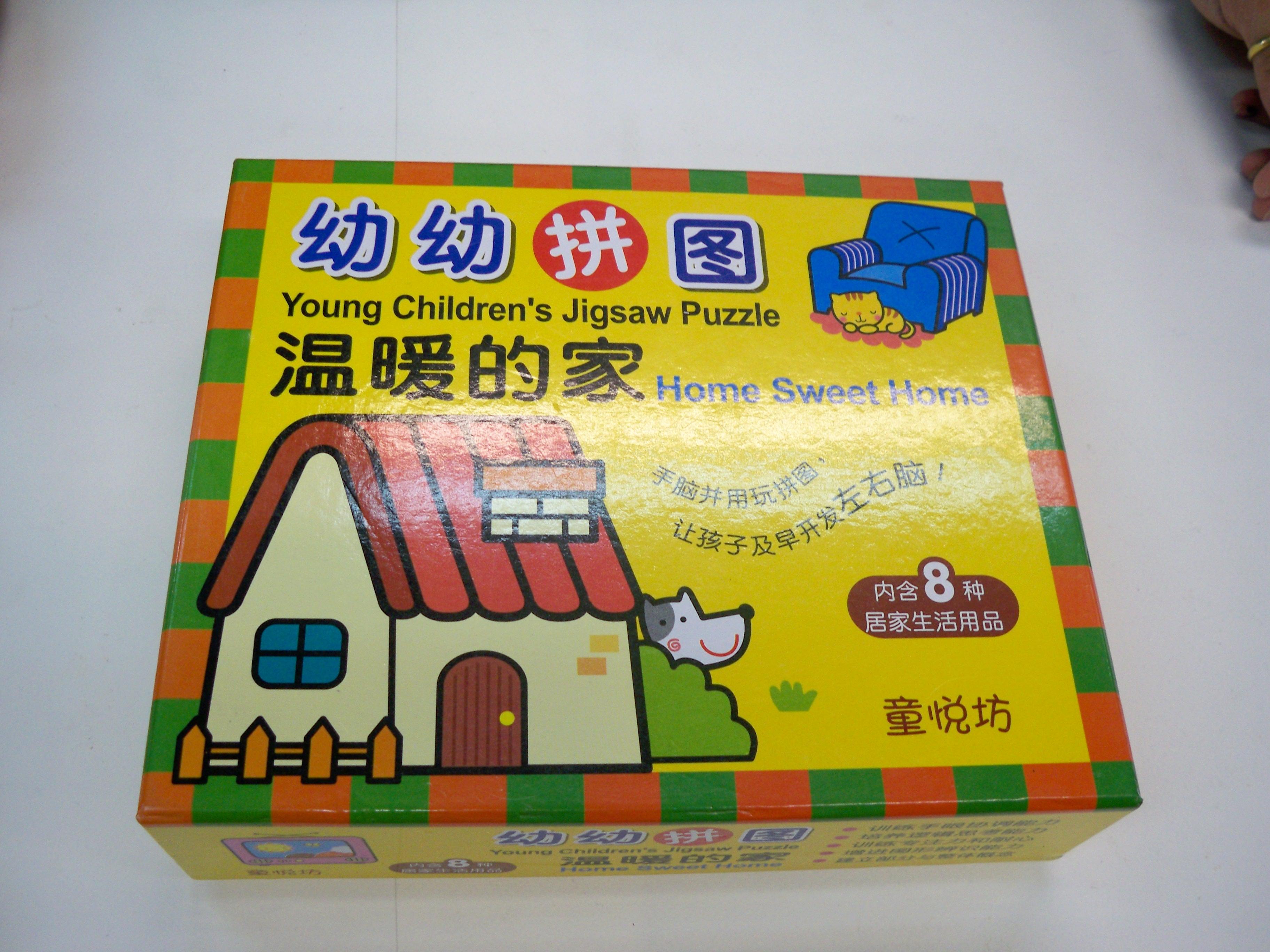 จิกซอ บัตรคำศัพท์ภาษาจีน