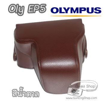เคสกล้องหนัง Olympus EP5 ซองกล้องหนัง