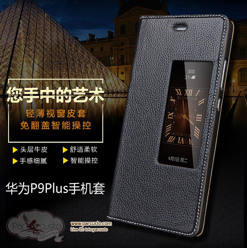 เคสหนังวัวแท้ Huawei P9 Plus จาก GVH [Pre-order]