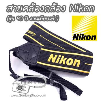 สายคล้องกล้อง Nikon (งานเทียบเท่า รุ่น 90 ปี) D7100 D800 D5200 D3200 ฯลฯ