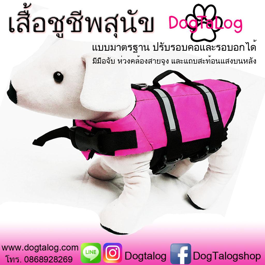 เสื้อชูชีพสุนัข Dogtalog เบอร์ L