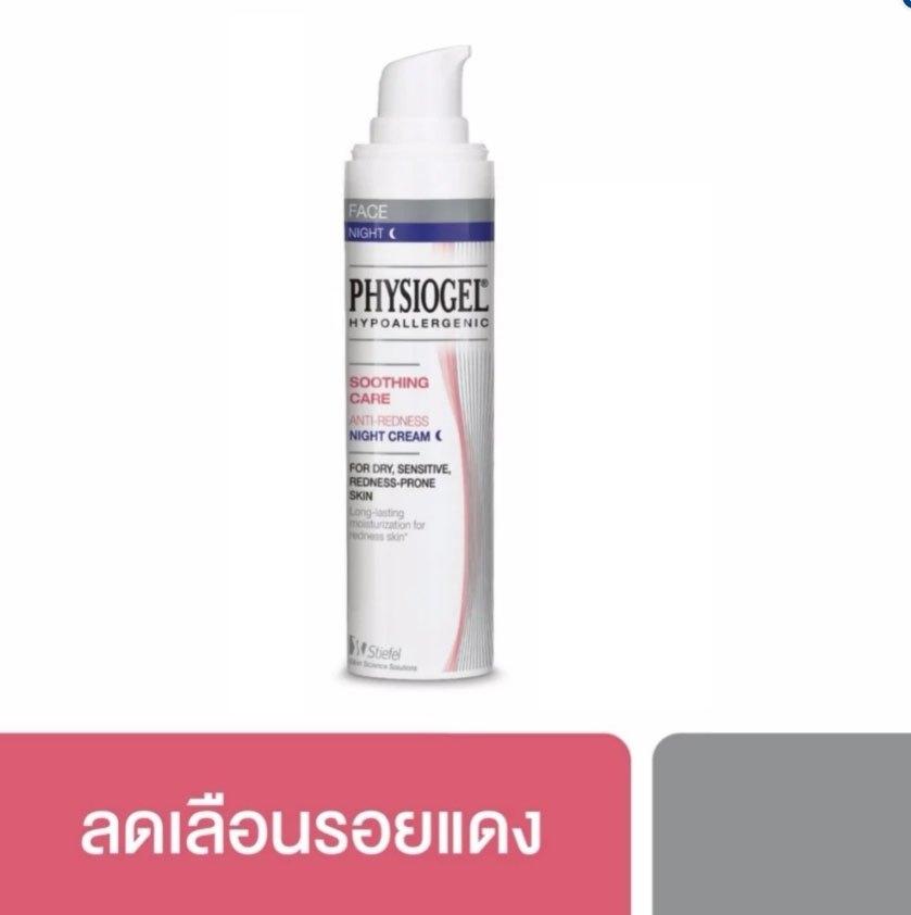 Physiogel Anti-Redness night cream40ml