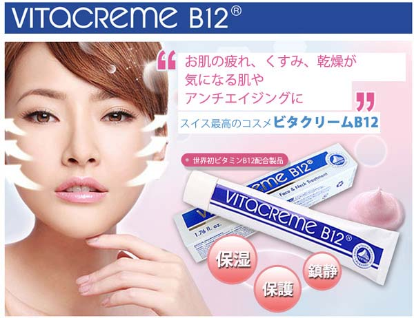 Vitacreme B12 Regenerative Cream 50 ml.