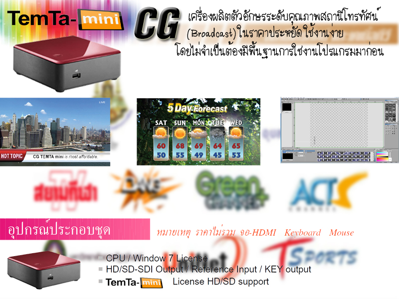 CG GraphicTemta Mini