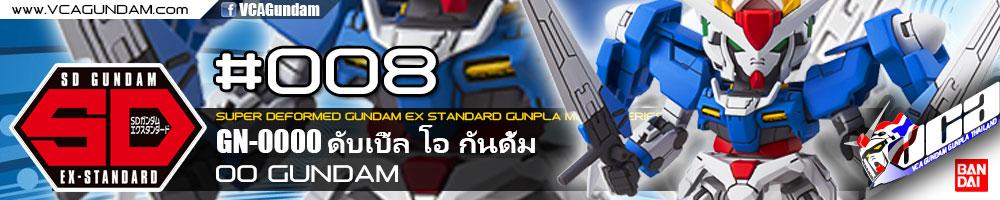 SDEX 00 GUNDAM ดับเบิ้ล โอ กันดั้ม
